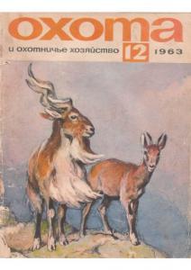 Охота и охотничье хозяйство 1963 №12