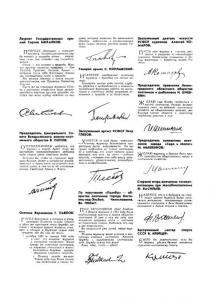 Охота и охотничье хозяйство 1964 №01