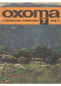 Охота и охотничье хозяйство 1964 №07