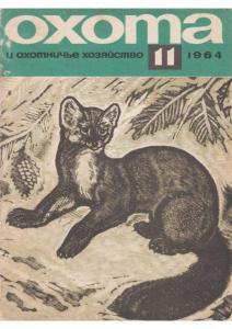 Охота и охотничье хозяйство 1964 №11