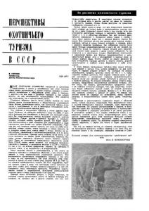 Охота и охотничье хозяйство 1965 №01