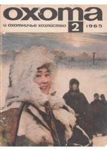 Охота и охотничье хозяйство 1965 №02