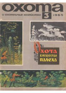 Охота и охотничье хозяйство 1965 №03