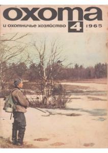 Охота и охотничье хозяйство 1965 №04