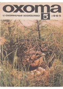 Охота и охотничье хозяйство 1965 №05