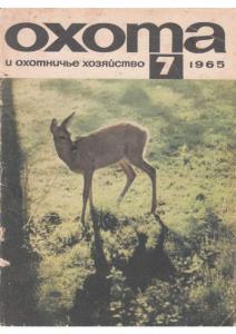 Охота и охотничье хозяйство 1965 №07