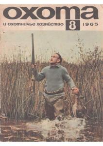 Охота и охотничье хозяйство 1965 №08