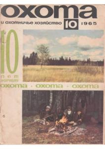 Охота и охотничье хозяйство 1965 №10
