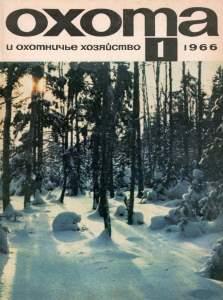 Охота и охотничье хозяйство 1966 №01