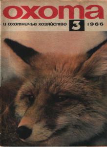 Охота и охотничье хозяйство 1966 №03