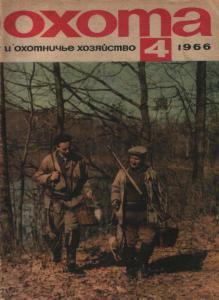 Охота и охотничье хозяйство 1966 №04