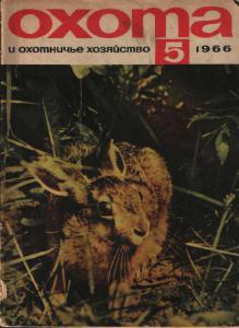 Охота и охотничье хозяйство 1966 №05