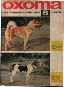 Охота и охотничье хозяйство 1966 №06