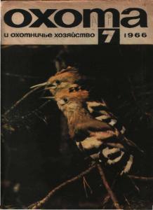 Охота и охотничье хозяйство 1966 №07