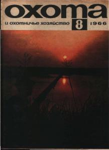 Охота и охотничье хозяйство 1966 №08