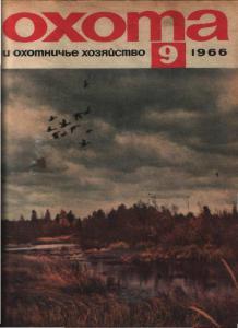 Охота и охотничье хозяйство 1966 №09