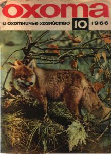 Охота и охотничье хозяйство 1966 №10