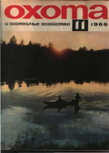 Охота и охотничье хозяйство 1966 №11
