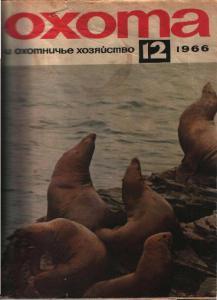 Охота и охотничье хозяйство 1966 №12