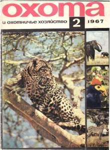 Охота и охотничье хозяйство 1967 №02