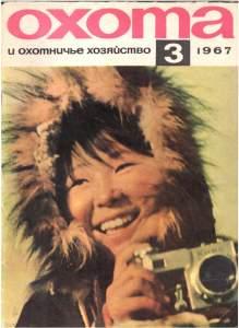 Охота и охотничье хозяйство 1967 №03