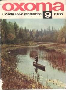 Охота и охотничье хозяйство 1967 №09