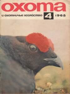 Охота и охотничье хозяйство 1968 №04
