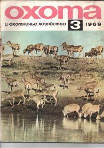 Охота и охотничье хозяйство 1969 №03