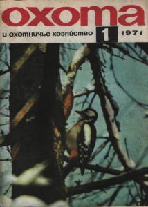 Охота и охотничье хозяйство 1971 №01