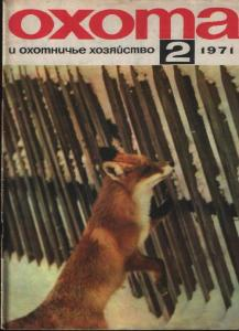Охота и охотничье хозяйство 1971 №02