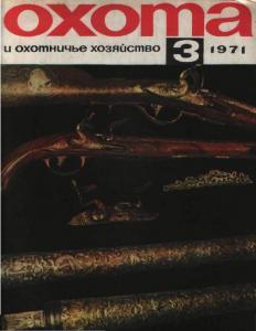 Охота и охотничье хозяйство 1971 №03