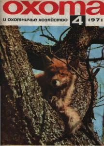 Охота и охотничье хозяйство 1971 №04