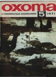 Охота и охотничье хозяйство 1971 №05