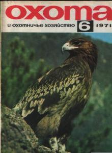 Охота и охотничье хозяйство 1971 №06