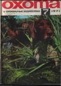 Охота и охотничье хозяйство 1971 №07
