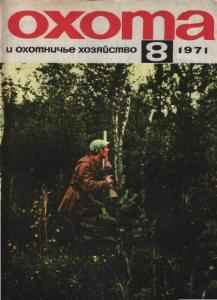 Охота и охотничье хозяйство 1971 №08
