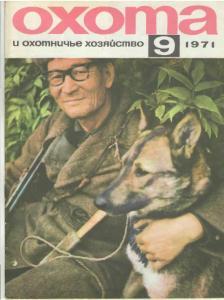 Охота и охотничье хозяйство 1971 №09