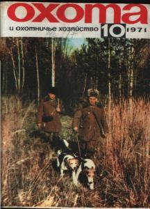 Охота и охотничье хозяйство 1971 №10