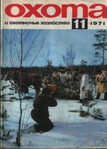 Охота и охотничье хозяйство 1971 №11