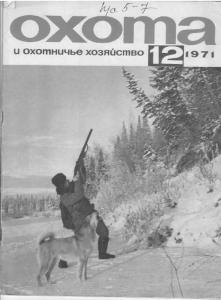 Охота и охотничье хозяйство 1971 №12