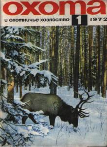 Охота и охотничье хозяйство 1972 №01