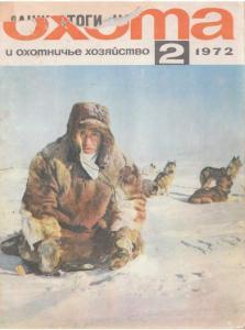 Охота и охотничье хозяйство 1972 №02