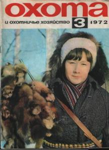 Охота и охотничье хозяйство 1972 №03