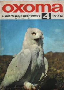 Охота и охотничье хозяйство 1972 №04
