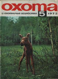 Охота и охотничье хозяйство 1972 №05