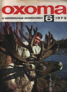 Охота и охотничье хозяйство 1972 №06