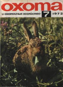 Охота и охотничье хозяйство 1972 №07