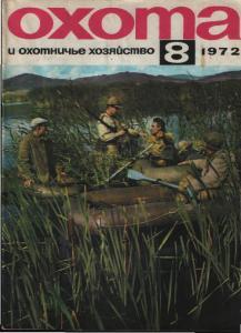 Охота и охотничье хозяйство 1972 №08