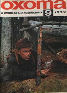 Охота и охотничье хозяйство 1972 №09