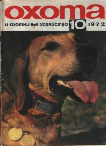 Охота и охотничье хозяйство 1972 №10
